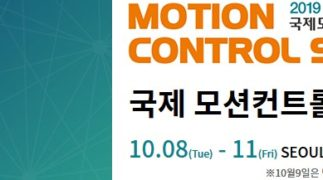 Motion Control Show 2019